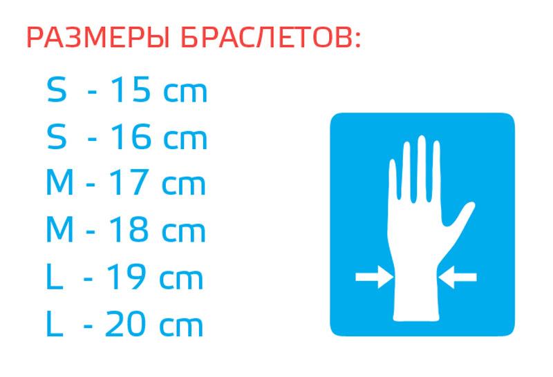 Размер руки в сантиметрах для браслетов